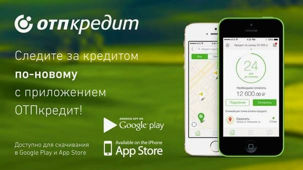 Оплата кредита в ОТП банке через приложение
