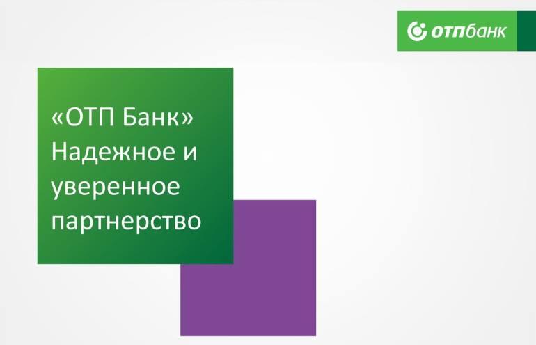 Банки партнеры ОТП банка. Где можно снять деньги без комиссии?