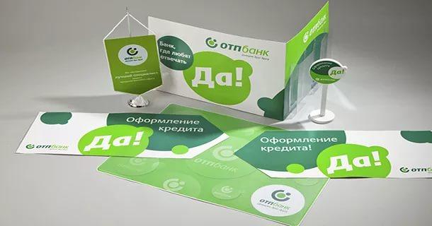 Услуга от ОТП Банка «Сохрани дорогое!»