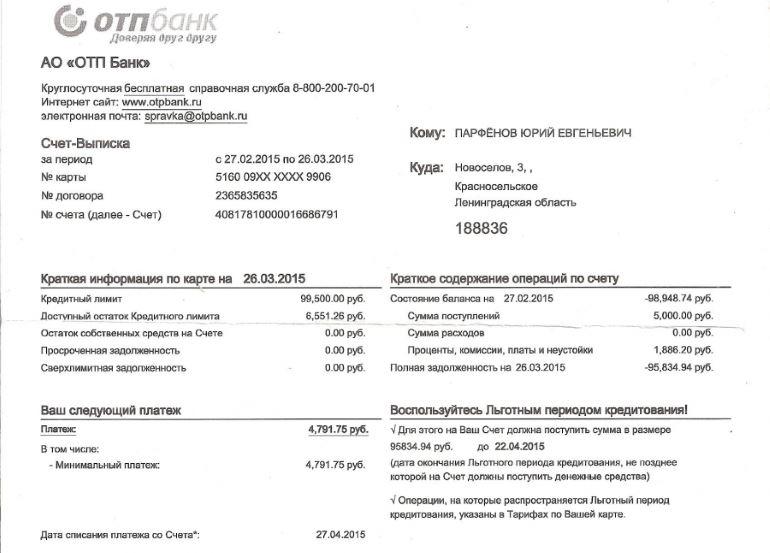 Выписка по счету в ОТП банке