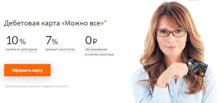 Дебетовые карты ОТП банка